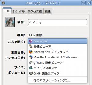 ubuntu Thunar ファイルマネージャ 開くアプリケーション
