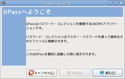 ubuntu GPass パスワード管理 使い方