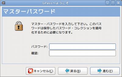 ubuntu GPass パスワード管理 マスターパスワード