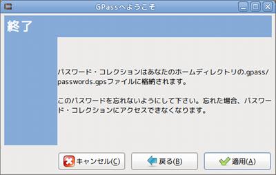 ubuntu GPass パスワード管理 設定完了