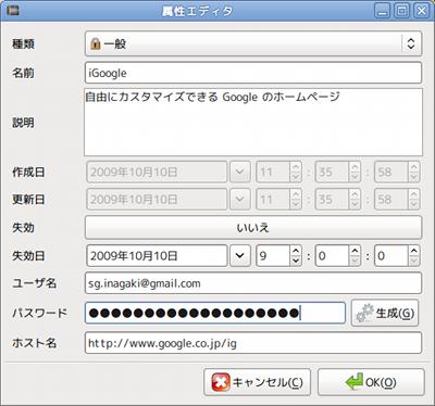 ubuntu GPass パスワード管理 パスワード管理
