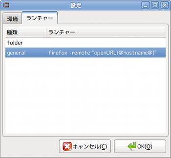 GPass パスワード管理 Firefox表示