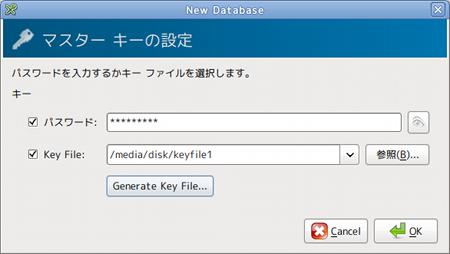 ubuntu KeePassX パスワード管理 マスターキー
