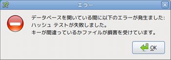 ubuntu KeePassX パスワード管理 キーファイル