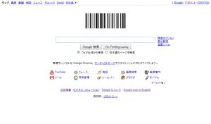 Googleバーコード
