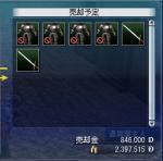 黒鎧売却1