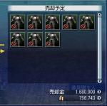 黒鎧売却2