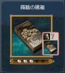 蒔絵の硯箱