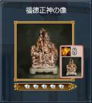福徳正神の像