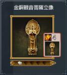 金銅観音菩薩立像