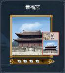 01 景福宮