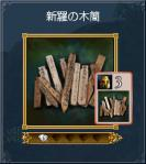 04 新羅の木簡