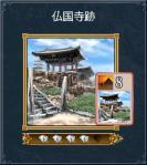 02 仏国寺跡
