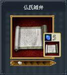 11 仏氏雑弁