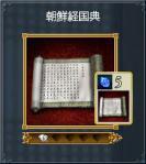 12 朝鮮経国典