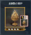 08 金銅製の香炉