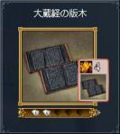 09 大蔵経の版木