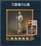 10 石窟庵の仏像