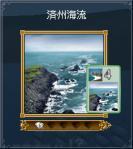 23_済州海流