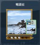 27_竜頭岩