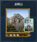 26_金剛山