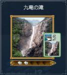 24_九竜の滝