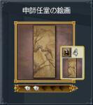 07_申師任堂の絵画
