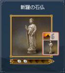 03_新羅の石仏
