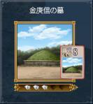 02_金庚信の墓
