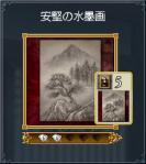 08_安堅の水墨画