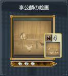 09_李公麟の絵画