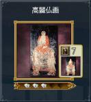10_高麗仏画