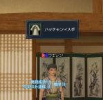 02_ハッチャンイ入手