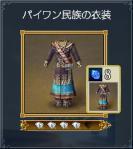 12_パイワン民族の衣装