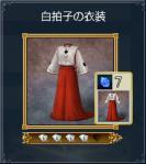 11_白拍子の衣装