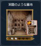 03_洞窟のような墓地