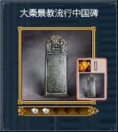 01大秦景教流行中国碑