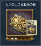 01カメのような動物の石