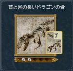 03首と尾の長いドラゴンの骨