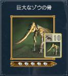 01巨大なゾウの骨