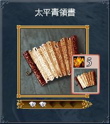 04太平青領書