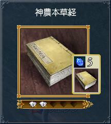 09神農本草経