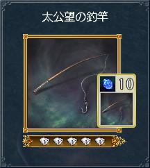 09太公望の釣竿