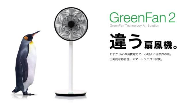GreenFan2-20110620.jpg