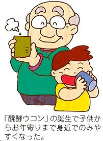 「醗酵ウコン」の誕生で子供からお年寄りまで身近で飲みやすくなった