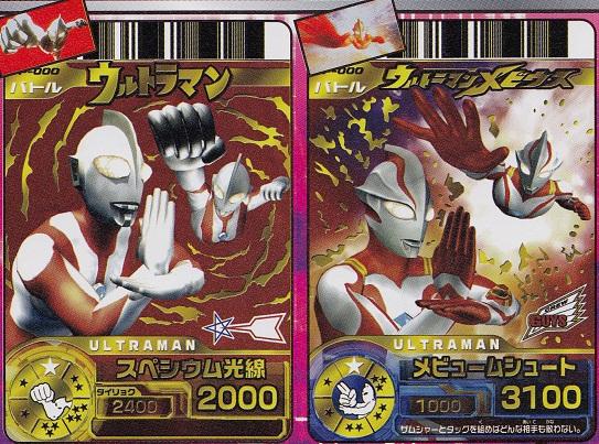 大怪獣バトルRR 変身カード