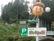 4-5どんぐりの森武節城