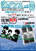 2009.12海ダンス