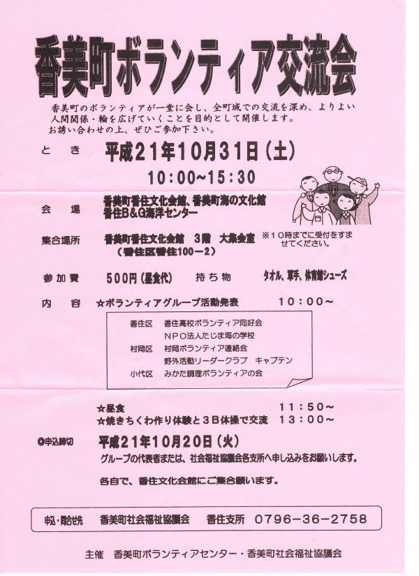 香美町ボランティア交流会のお知らせ