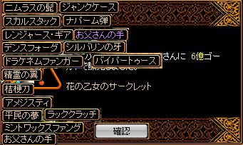 ドロップ12_01-12_28
